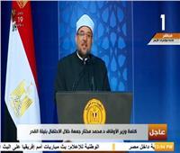 فيديو| وزير الأوقاف: الحفاظ على النفس من مقاصد الشريعة الإسلامية