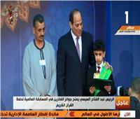 فيديو| الرئيس السيسي يمنح جوائز للفائزين بالمسابقة العالمية لحفظ القرآن الكريم
