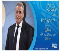 صبري فواز ضيف جيهان عبد الله في «رسايل»