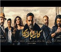 بين رمضان والعيد.. «كرارة وسعد وجلال» يشعلون دور السينما بـ«كامل العدد»