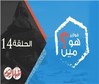 فوازير رمضان 2019| فزورة «هو مين ؟».. إعادة الحلقة 14