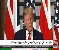 دونالد ترامب: انتشار الأسلحة النووية أكبر تهديد لبريطانيا وأمريكا