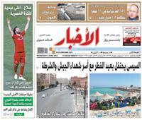 «الأخبار»| السيسي يحتفل بعيد الفطر مع أسر شهداء الجيش والشرطة