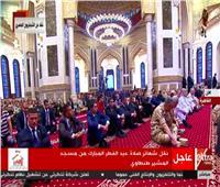 بث مباشر.. شعائر صلاة عيد الفطر بحضور الرئيس السيسي
