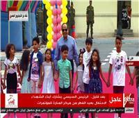 «السيسي» برفقة أبناء الشهداء بمركز المنارة احتفالا بعيد الفطر