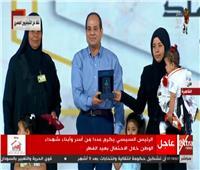 بالصور.. السيسي يكرم أسر شهداء الجيش والشرطة والأيتام