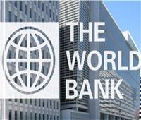 البنك الدولي: البلاد منخفضة الدخل تحتاج 2.7 تريليون دولار استثمارات سنوية