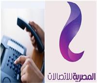 المصرية للاتصالات تكشف سبب انقطاع خدمات التليفون الأرضي والإنترنت