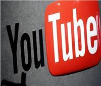 اليوتيوب يحذف الفيديوهات التى تنكر «الهولوكوست»