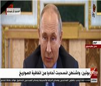 فيديو| الرئيس الروسي يحذر: الولايات المتحدة تزعزع هيكل العلاقات الدولية