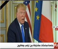 فيديو|ترامب:علاقتنا مع فرنسا «رائعة» أكثر من أي وقت مضى
