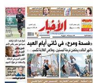 تقرأ اليوم الجمعة في «الأخبار»| «فسحة ومرح» في ثاني أيام العيد