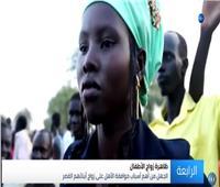 فيديو| 115 مليون طفل متزوجون حول العالم.. خمُسُهم لم يتخط الـ15 عاما