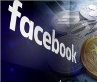 «فيسبوك» تكشف عن تفاصيل عملتها الرقمية