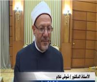فيديو| «الداخلية» تنظم ندوة دينية بحضور مفتي الجمهورية