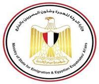 «الهجرة» تدعو أبناء المصريين بالخارج المشاركة في برنامج الإجازة الصيفية بمصر