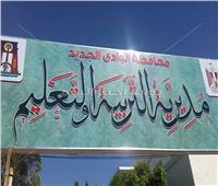 معلمو الوادي الجديد يطالبون الوزارة بمراعاة بُعد لجان الامتحانات