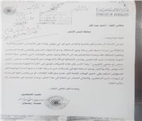 «الصحفيين» تخاطب محافظة البحر الأحمر بعدم التعامل مع الكيانات الوهمية
