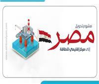 إنفوجراف| كل ما يخص اللجنة الحكومية لتحويل مصر إلى مركز إقليمي للطاقة