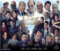 تعرف على موعد العرض الخاص لفيلم «قهوة بورصة مصر»