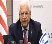 السفير الأمريكي لدى إسرائيل لا يستبعد ضم تل أبيب لمناطق في الضفة الغربية
