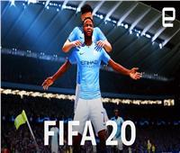 فيديو| الكشف رسمياً عن لعبة FIFA 20