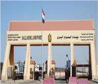 عودة 114 مصريا من ليبيا وعبور 154 شاحنة عبر منفذ السلوم