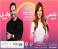 وائل جسار يشارك نانسي عجرم حفل موسم جدة بالسعودية
