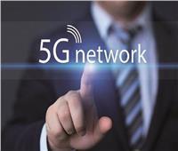 تعرف على مزايا شبكات الجيل الخامس «G5»