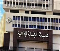 الرقابة الإدارية.. تواجه الفساد وترفع شعار «لا أحد فوق القانون»