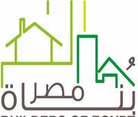 ملتقى بُناة مصر يبحث آليات تمويل مبتكرة لمشاريع تنموية وإنشائية في إفريقيا