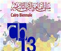 «كولومبيا» تشارك في بينالي القاهرة الدولي للفنون