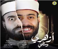 «أزهري وسطي» مشروع تخرج كلية الإعلام جامعة الأزهر