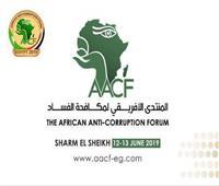 الرقابة الإدارية: مصر طورت بنيتها التشريعية لدعم جهودها في مكافحة الفساد
