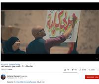 فيديو| «الحساب يجمع» تتخطى المليون مشاهدة