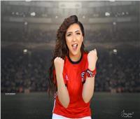صور| آية عبد الله تدعم المنتخب قبل «الكان» بأغنية «مصر نمبر وان»