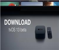 تعرف على أهم ميزات نظام tvOS 13 الجديد من آبل