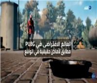 فيديو| تعرف على الأماكن الحقيقية لخرائط لعبة «PUBG»