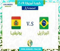 موعد مباراة البرازيل وبوليفيا والقنوات الناقلة في افتتاح «كوبا أمريكا»