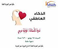 «الذكاء العاطفي» ندوة بمكتبة مصر الجديدةغدا