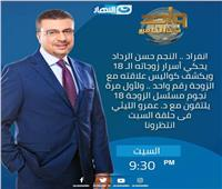 الليلة..حسن الرداد ونجوم مسلسل الزوجة 18 ضيوف برنامج «واحد من الناس»