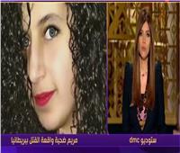 والد مريم مصطفى: الحكم الصادر ضد قتلة ابنتي ظالم وغير رادع