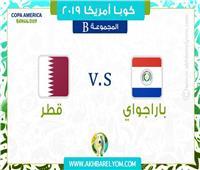 قطر تفتتح «كوبا أمريكا» بمواجهة باراجواي الليلة
