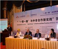 صور| افتتاح الدورة الثانية لمؤتمر الدراسات الصينية الإفريقية