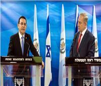 انتخابات جواتيمالا  رحيل الرئيس الذي اعترف بالقدس عاصمةً لإسرائيل