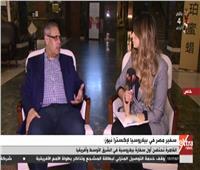 فيديو| إيهاب نصر: القاهرة تحتضن أول سفارة لبيلاروسيا بالشرق الأوسط وأفريقيا