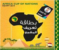 «سياحة الأمم الأفريقية»: تدعم فكرة بطاقة تعريف المشجع