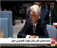 بث مباشر| جلسة مجلس الأمن بشأن تطورات الأوضاع في اليمن