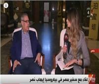 فيديو| إيهاب نصر: مصر أول دولة بادلت العلاقات الدبلوماسية مع بيلاروسيا