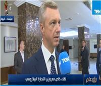 فيديو| وزير التجارة البيلاروسي: رحلات السياحة لمصر زادت 4 أضعاف خلال عامين